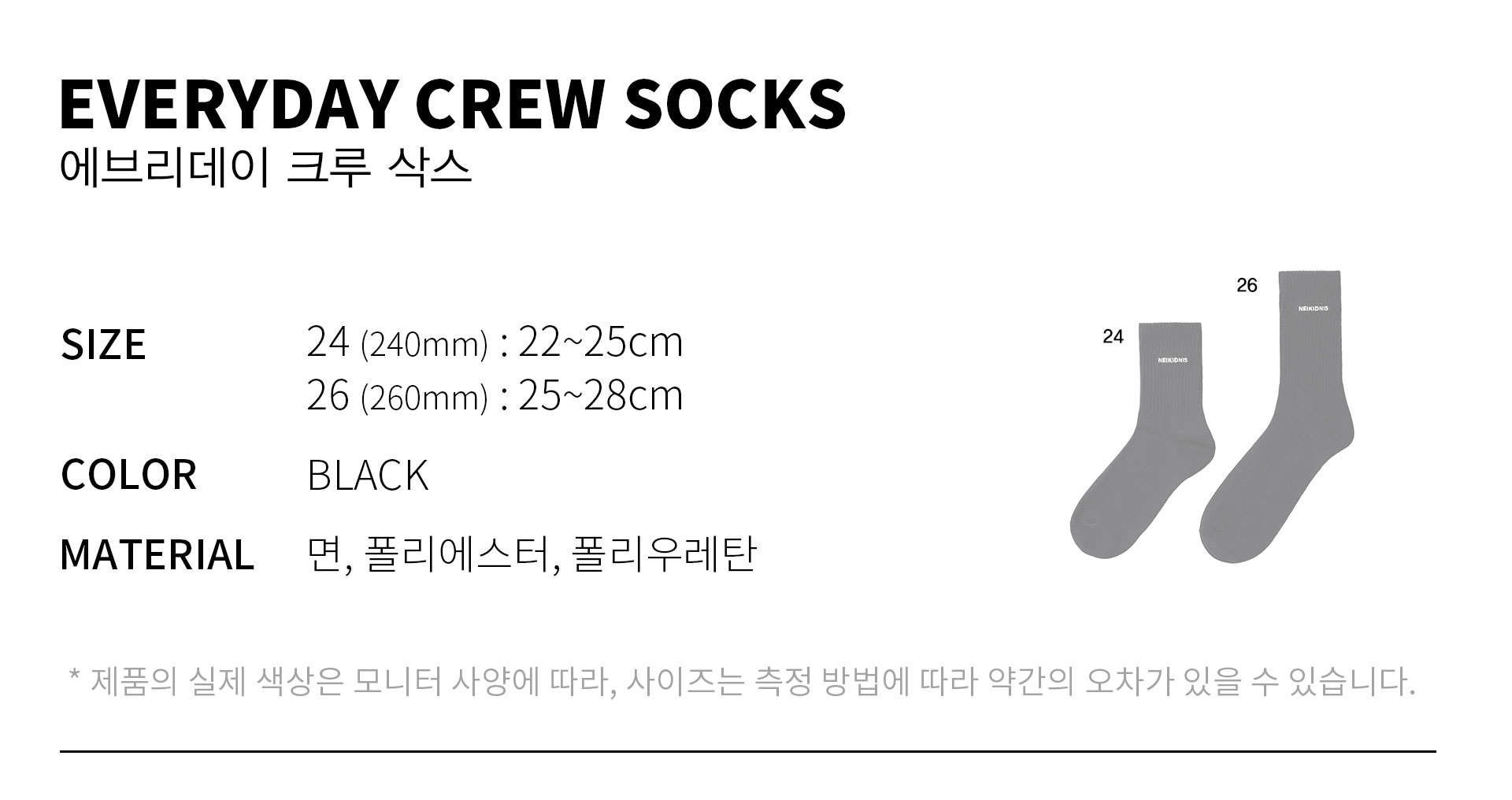 네이키드니스(NEIKIDNIS) EVERYDAY CREW SOCKS / BLACK (3PACK)