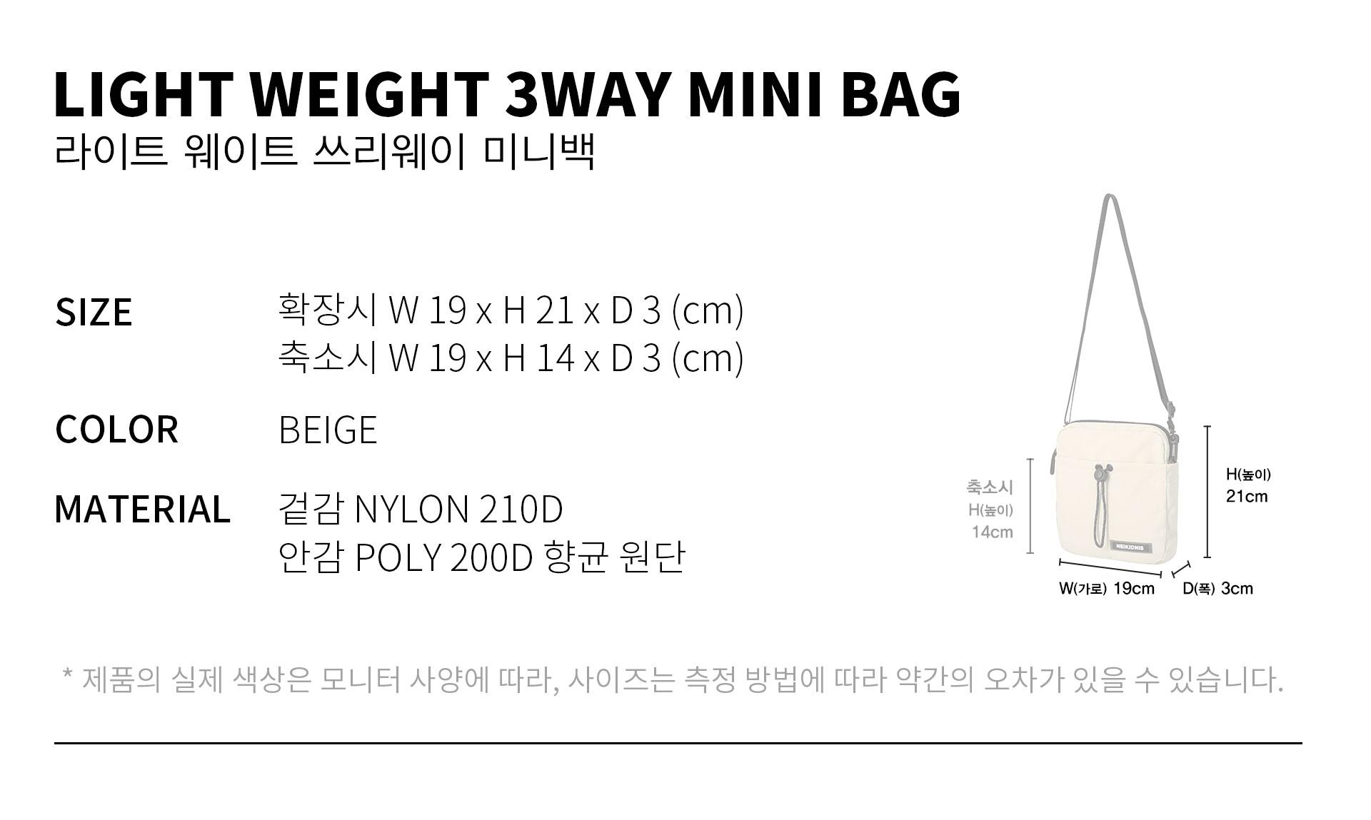 네이키드니스(NEIKIDNIS) LIGHT WEIGHT 3WAY MINI BAG / BEIGE